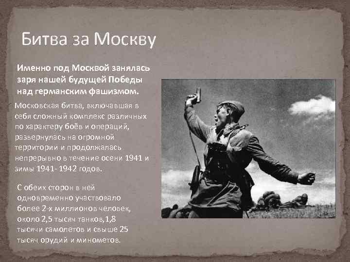 Битва за Москву Именно под Москвой занялась заря нашей будущей Победы над германским фашизмом.