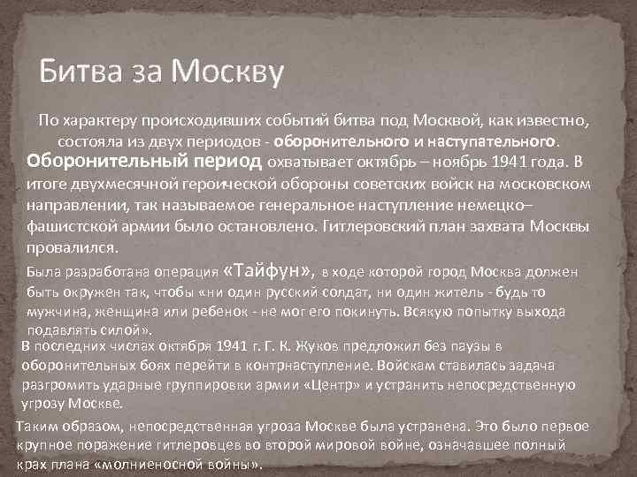 Битва за Москву По характеру происходивших событий битва под Москвой, как известно, состояла из