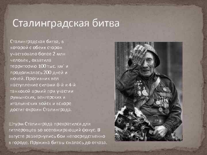 Сталинградская битва, в которой с обеих сторон участвовало более 2 млн человек , охватила
