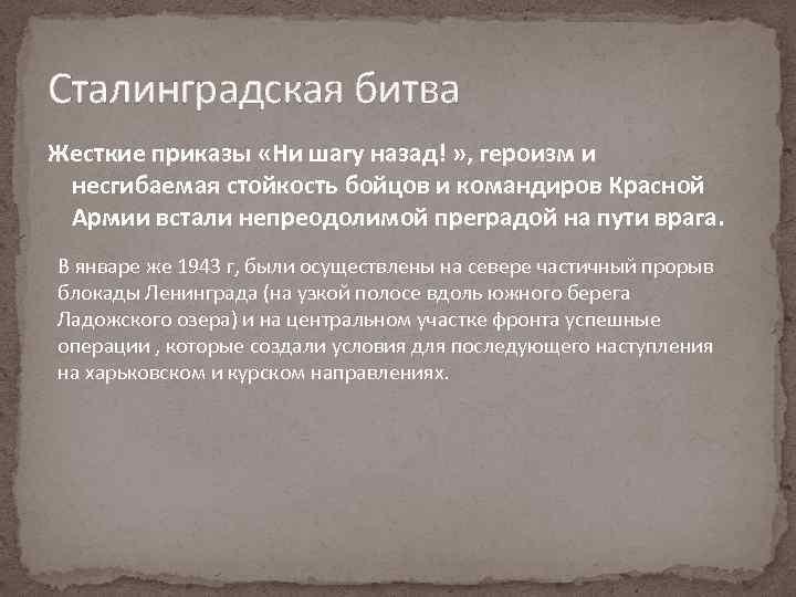 Сталинградская битва Жесткие приказы «Ни шагу назад! » , героизм и несгибаемая стойкость бойцов