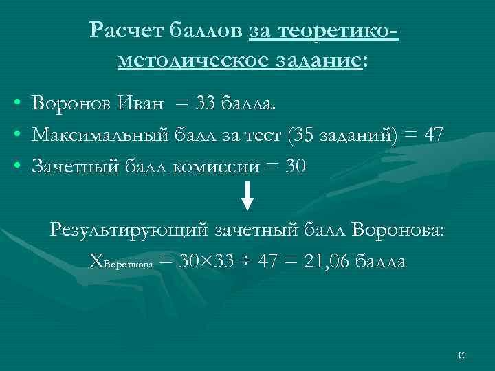 Расчет баллов за теоретикометодическое задание: • • • Воронов Иван = 33 балла. Максимальный