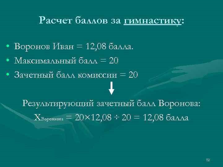 Расчет баллов за гимнастику: • • • Воронов Иван = 12, 08 балла. Максимальный