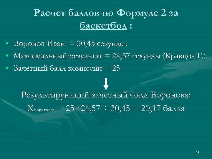 Расчет баллов по Формуле 2 за баскетбол : • • • Воронов Иван =