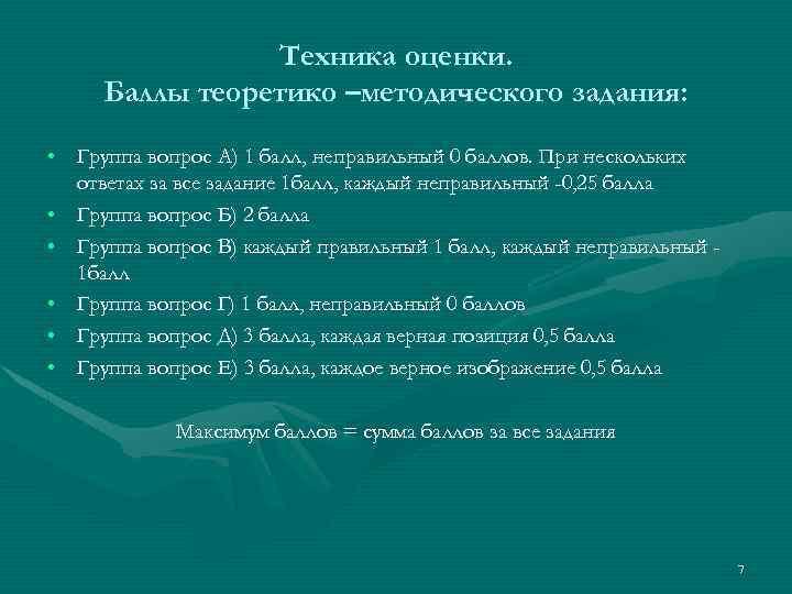 Техника оценки. Баллы теоретико –методического задания: • Группа вопрос А) 1 балл, неправильный 0