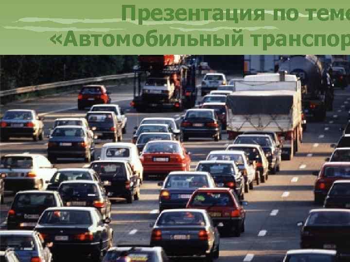 Презентация по теме «Автомобильный транспор