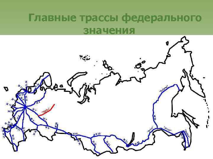 Главные трассы федерального значения
