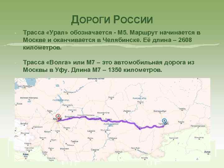 ДОРОГИ РОССИИ • • • Трасса «Урал» обозначается - М 5. Маршрут начинается в