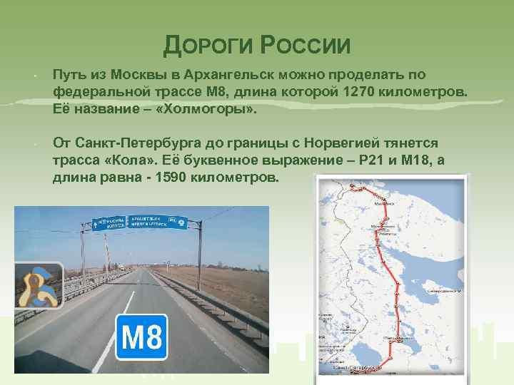 ДОРОГИ РОССИИ • • Путь из Москвы в Архангельск можно проделать по федеральной трассе