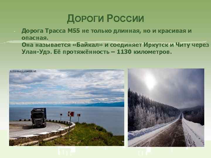 ДОРОГИ РОССИИ • Дорога Трасса М 55 не только длинная, но и красивая и
