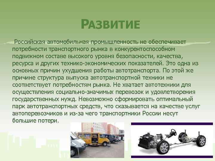РАЗВИТИЕ Российская автомобильная промышленность не обеспечивает потребности транспортного рынка в конкурентоспособном подвижном составе высокого
