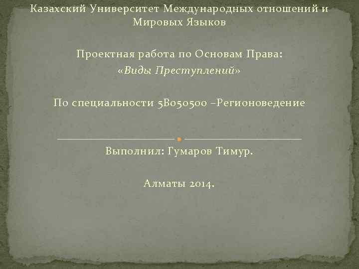 Казахский Университет Международных отношений и Мировых Языков Проектная работа по Основам Права: «Виды Преступлений»