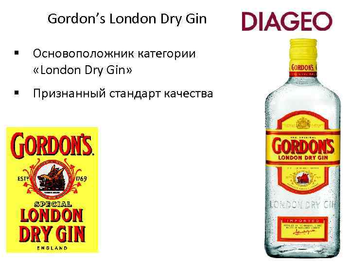 Gordon's London Dry Gin § Основоположник категории «London Dry Gin» § Признанный стандарт качества