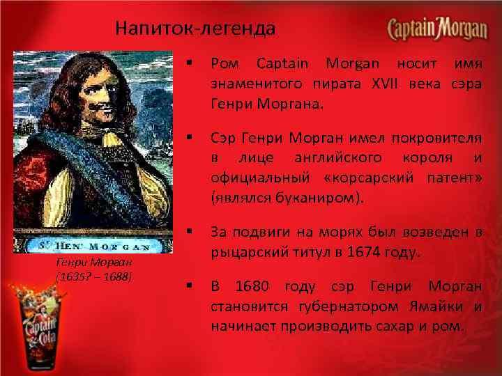 Напиток-легенда § § Сэр Генри Морган имел покровителя в лице английского короля и официальный