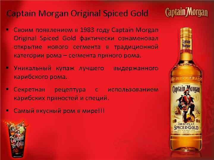 Captain Morgan Original Spiced Gold § Своим появлением в 1983 году Captain Morgan Original
