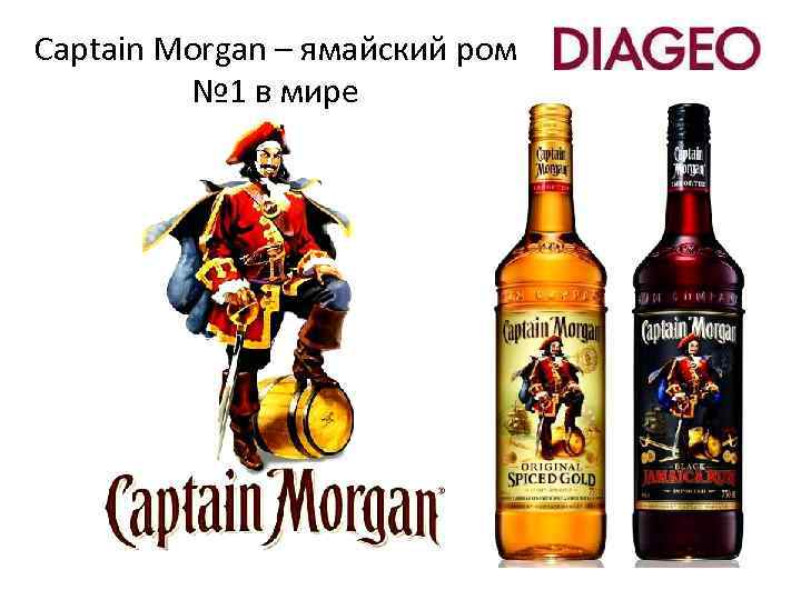 Captain Morgan – ямайский ром № 1 в мире