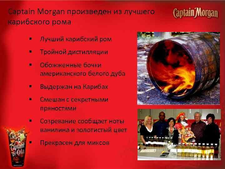 Captain Morgan произведен из лучшего карибского рома § Лучший карибский ром § Тройной дистилляции