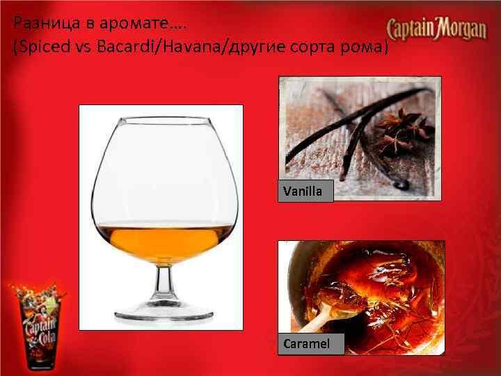 Разница в аромате…. (Spiced vs Bacardi/Havana/другие сорта рома) Vanilla Caramel