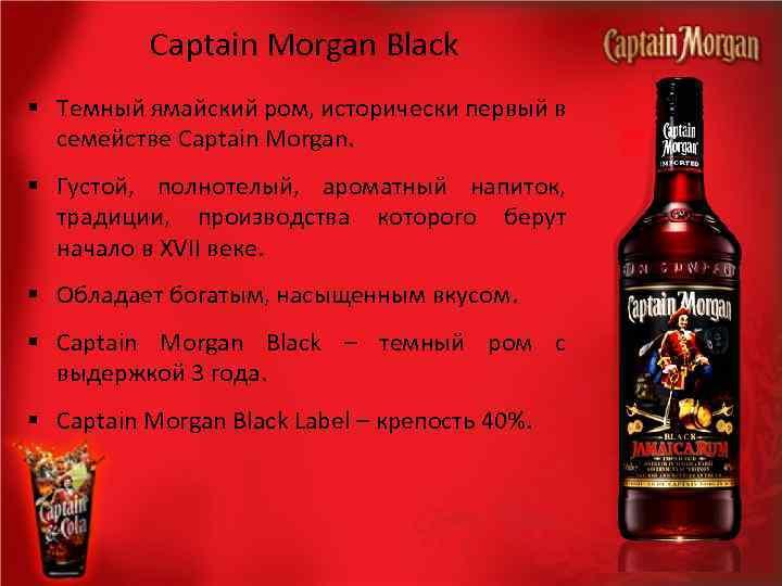 Captain Morgan Black § Темный ямайский ром, исторически первый в семействе Captain Morgan. §