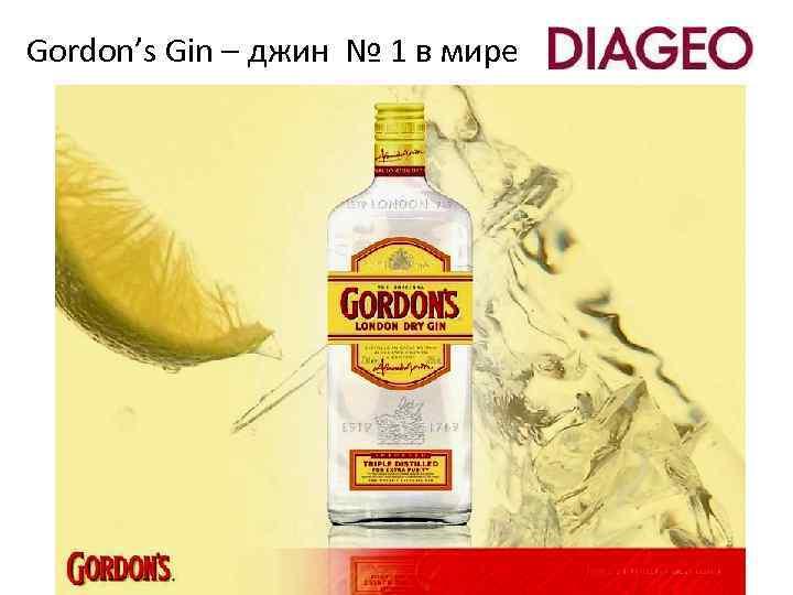 Gordon's Gin – джин № 1 в мире