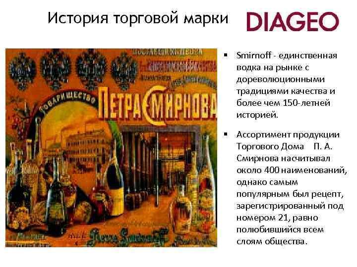 История торговой марки § Smirnoff - единственная водка на рынке с дореволюционными традициями качества
