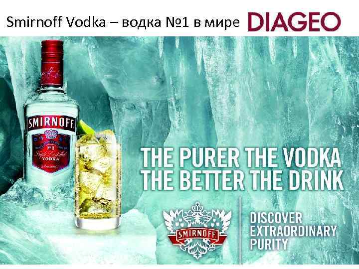 Smirnoff Vodka – водка № 1 в мире Tanqueray Sterling Vodka