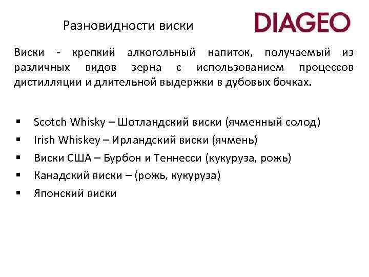 Разновидности виски Виски - крепкий алкогольный напиток, получаемый из различных видов зерна с использованием