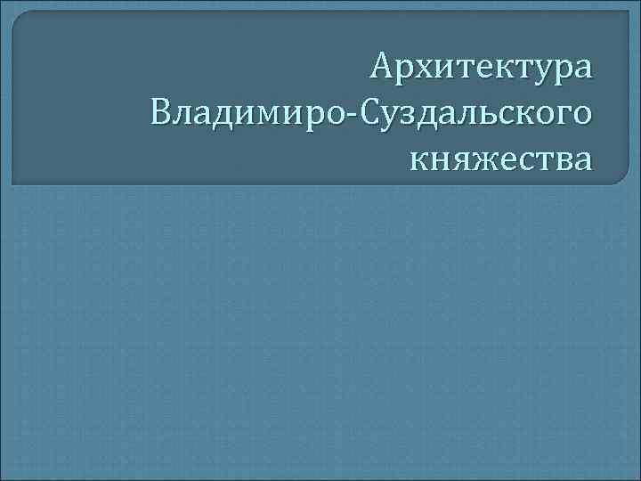 Архитектура Владимиро-Суздальского княжества