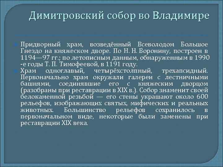 Димитровский собор во Владимире Придворный храм, возведённый Всеволодом Большое Гнездо на княжеском дворе. По