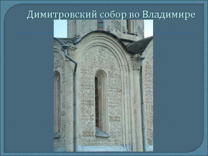 Димитровский собор во Владимире