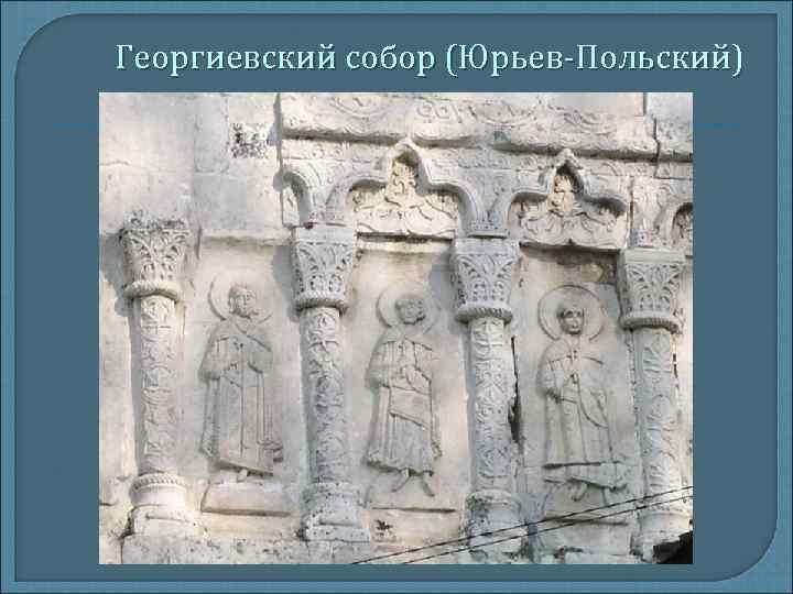 Георгиевский собор (Юрьев-Польский)