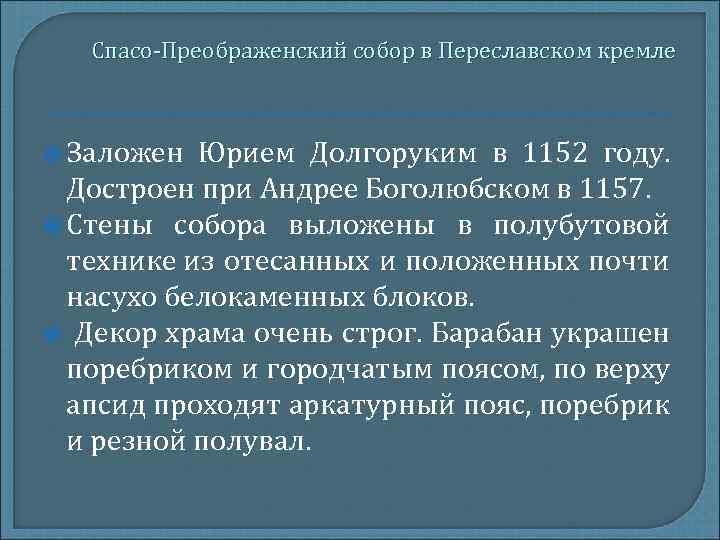 Спасо-Преображенский собор в Переславском кремле Заложен Юрием Долгоруким в 1152 году. Достроен при Андрее