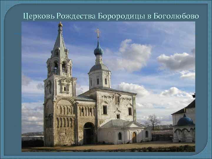 Церковь Рождества Борородицы в Боголюбово