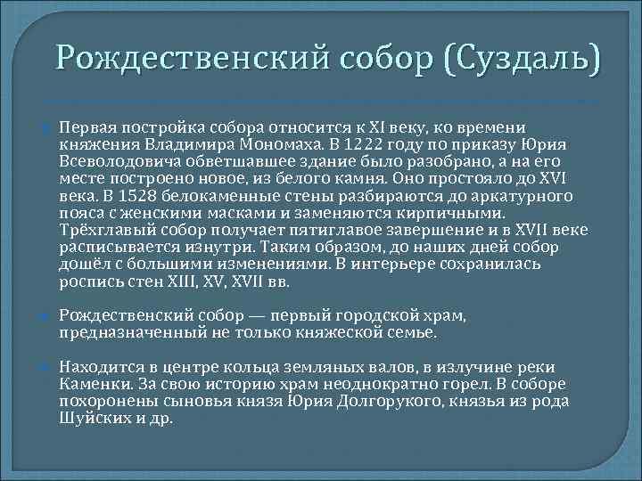 Рождественский собор (Суздаль) Первая постройка собора относится к XI веку, ко времени княжения Владимира