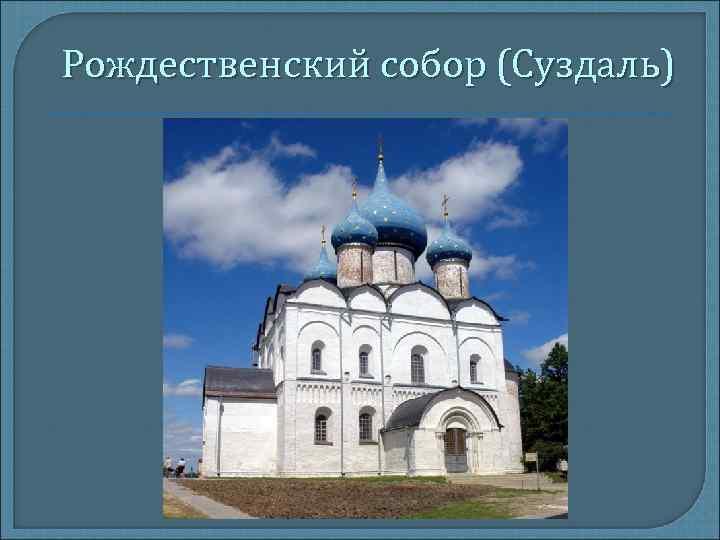 Рождественский собор (Суздаль)