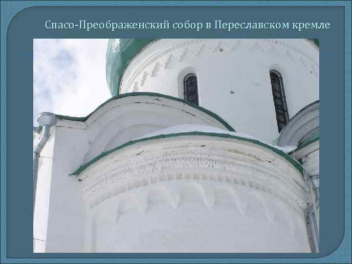 Спасо-Преображенский собор в Переславском кремле