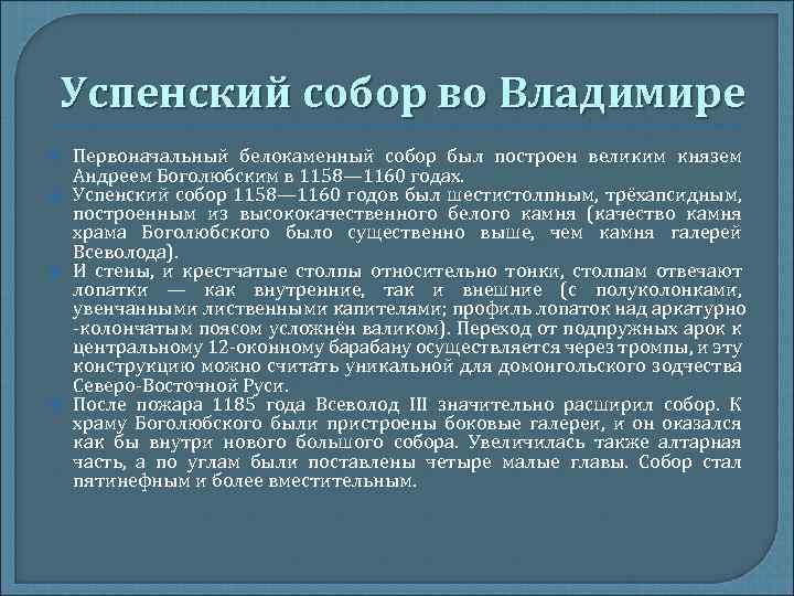 Успенский собор во Владимире Первоначальный белокаменный собор был построен великим князем Андреем Боголюбским в