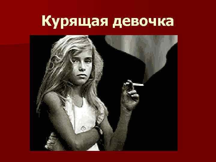 Курящая девочка