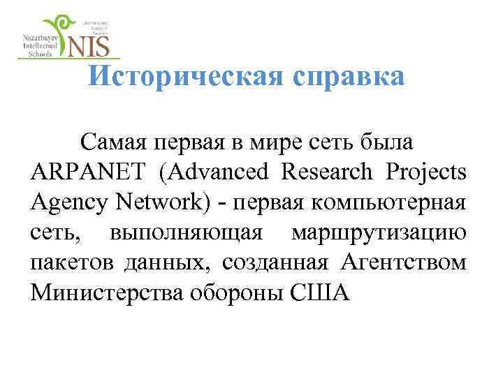 Историческая справка Самая первая в мире сеть была ARPANET (Advanced Research Projects Agency Network)