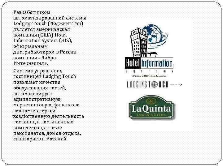 Разработчиком автоматизированной системы Lodging Touch (Лоджинг Тач) является американская компания (США) Hotel Information System