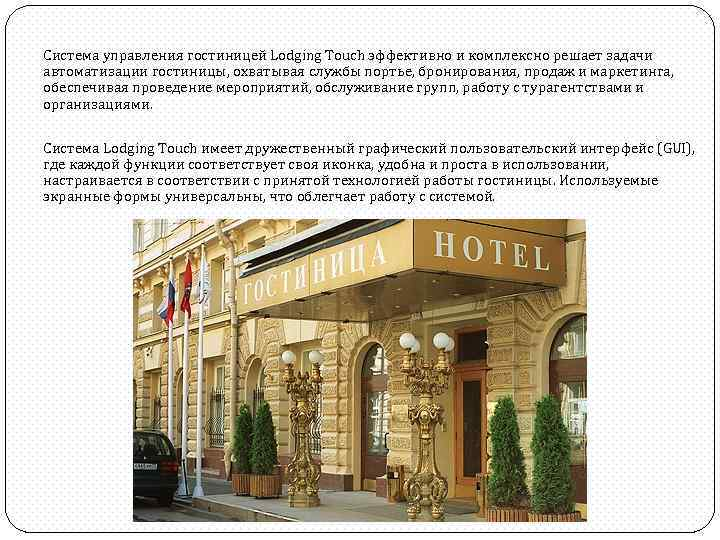 Система управления гостиницей Lodging Touch эффективно и комплексно решает задачи автоматизации гостиницы, охватывая службы