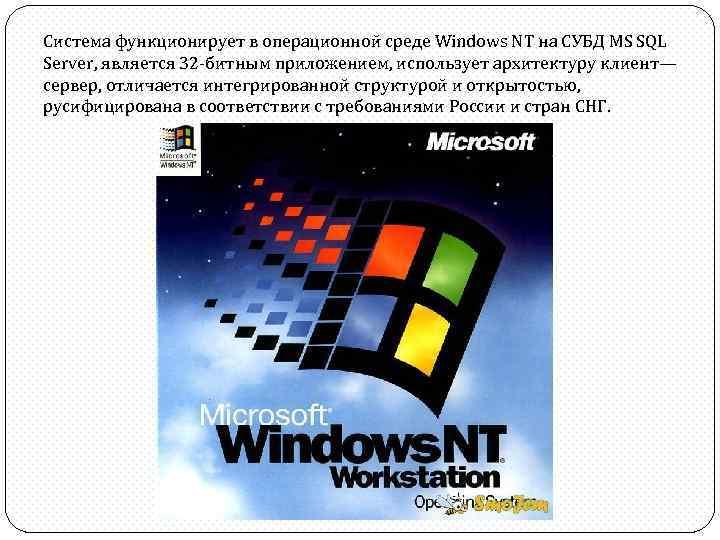 Система функционирует в операционной среде Windows NT на СУБД MS SQL Server, является 32