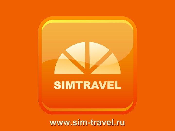 www. sim-travel. ru