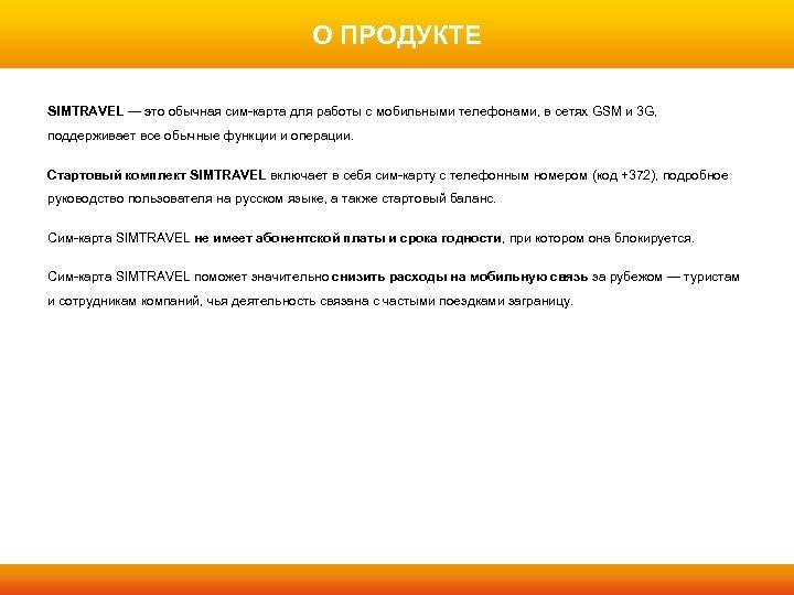 О ПРОДУКТЕ SIMTRAVEL — это обычная сим-карта для работы с мобильными телефонами, в сетях