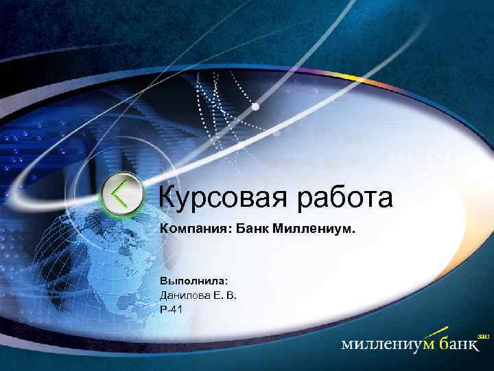 Курсовая работа Компания: Банк Миллениум. Выполнила: Данилова Е. В. Р-41