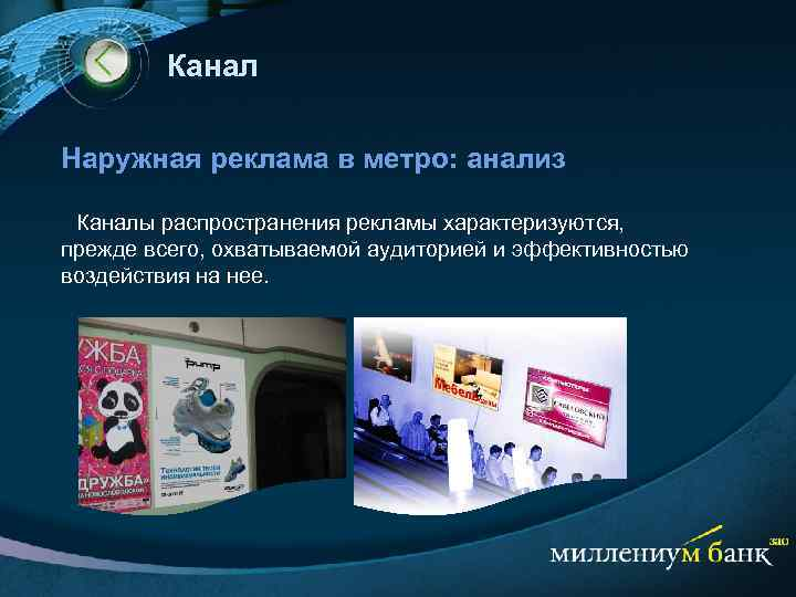 Канал Наружная реклама в метро: анализ Каналы распространения рекламы характеризуются, прежде всего, охватываемой аудиторией
