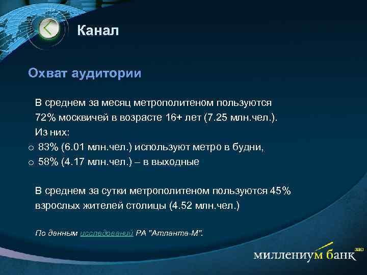 Канал Охват аудитории В среднем за месяц метрополитеном пользуются 72% москвичей в возрасте 16+