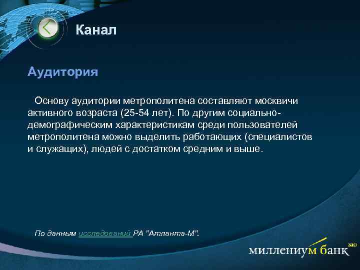 Канал Аудитория Основу аудитории метрополитена составляют москвичи активного возраста (25 -54 лет). По другим