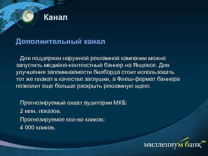 Канал Дополнительный канал Для поддержки наружной рекламной кампании можно запустить медийно-контекстный баннер на Яндексе.