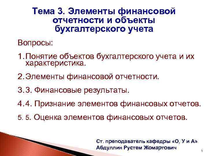 Тема 3. Элементы финансовой отчетности и объекты бухгалтерского учета Вопросы: 1. Понятие объектов бухгалтерского
