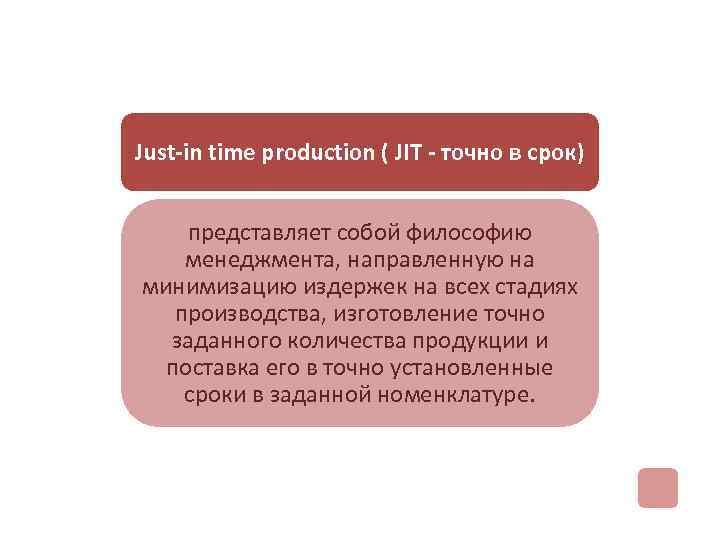 Just-in time production ( JIT - точно в срок) представляет собой философию менеджмента, направленную